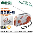 ロゴス LOGOS LLL 3電源・クランクソーラーラジオライト スマホ 充電器 アウトドア キャン...