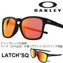 新モデル登場 クリップシステム搭載 送料無料 サングラス オークリー OAKLEY LATCH SQ ラッチ スクエア アジアンフィット 眼鏡 アイウェア