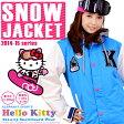 スノーボードウェア レディース ハローキティ コラボ スタジャン風 ジャケット レディース スノボウエア ブルー HELLO KITTY SNOWBOARD