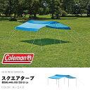 Coleman コールマン スクエア タープ 日除け テント ワイドサイズ アウトドア キャンプ 花見 バーベキュー