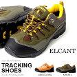 ショッピングトレッキングシューズ 送料無料 トレッキングシューズ ELCANTO エルカント メンズ レディース アウトドアシューズ 登山靴 トレッキング 登山 ハイキング アウトドア シューズ 靴