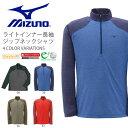 ミズノ MIZUNO ライトインナー長袖ジップネックシャツ メンズ ブレスサーモ 薄手 ロンT アウトドア 防寒 登山 ハイキング