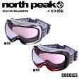 スノーゴーグル メガネ対応 north peak ノースピーク メンズ レディース スノー ゴーグル 2013-201...