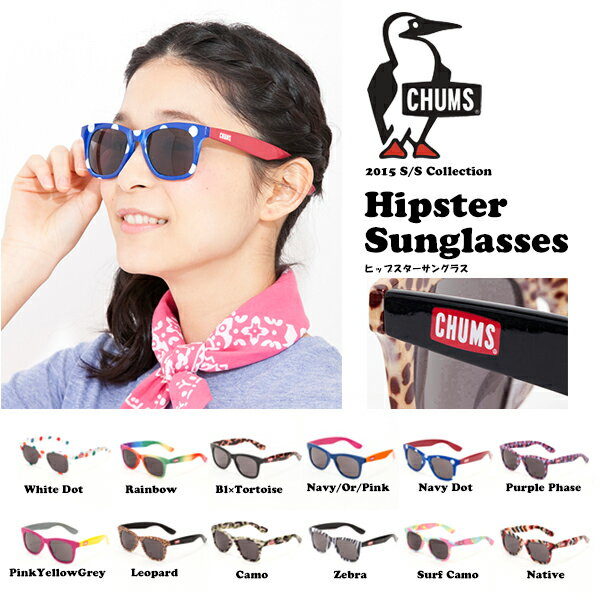 �ҥåץ��������󥰥饹CHUMS����ॹHipsterSunglasses��󥺥�ǥ�����UV���åȥ��󥰥饹�����奢�륢���ȥɥ��ե����ӡ����ס��������10��