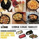 LODGE ロッジ ホットハンドルホルダー 2個SET アウトドア BBQ バーベキュー MADE IN USA 国内正規代理店品