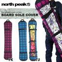 【得割46】 north peak ノースピーク スノボ ソールカバー SOLE COVER ケース スノーボード チェック柄
