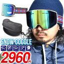 スノーボード ゴーグル ケース付き フレームレス メンズ レディース ミラー 平面 レンズ スノーゴーグル ダブルレンズ 曇り防止 アンチフォグ SNOWBOARD GOGGLE スキー スノボ