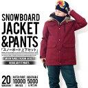 送料無料 スノーボードウェア 上下 セット メンズ SNOWBOARD JACKET スタジャン マウンテン デザイン スノーウエア スノーボード ウエ..