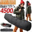 送料無料 スノーボード ケース バッグ ボードバッグ ボードケース スノーボード 158cm 150cm 板収納 BOARD CASE BAG SNOWBOARD メンズ レディース 通販 EDGE 【あす楽対応】