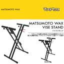 送料無料 スノボ ワックス 簡易バイススタンド MATSUMOTOWAX マツモトワックス WAX ワックス ワクシング スノボ スノー 作業台 日本正規品 得割10