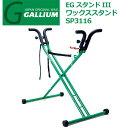 送料無料 EG スタンド スノボ ワクシング ホットワクシング GALLIUM ガリウム ワックス ワクシング スノーボード スノボ スノー 日本正規品 sp3093