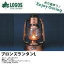 ロゴス LOGOS ブロンズランタンL 白灯油 灯油ランプ アンティーク調 レトロ オイル ランタン ランプ アウトドア キャンプ 釣り BBQ バーベキュー レジャー
