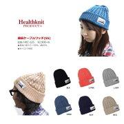 Healthknit ヘルスニット 綿麻ケーブルワッチ カジュアル 男女兼用 ニット帽 メンズ レディース 送料無料 ホワイトデー セール sale outfit