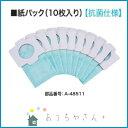 マキタ 充電式クリーナー 充電式掃除機 部品 紙パック 抗菌紙パック(10枚入り)【ネコポス対応商品】