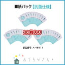 マキタ 充電式クリーナー 【抗菌紙パック】3パック (30枚入り)【ネコポス対応商品】