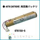 マキタ 充電式クリーナー 4076DW 4076d 7.2v【4076用交換バッテリ】純正 678150-5***ご注意ください***4075DW・4074DWには使用できません