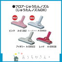 【マキタ】充電式クリーナー じゅうたん用ノズルDX