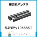 マキタ 充電式クリーナー CL105DW CL105DWN CL110DW【純正 交換バッテリ】 196885-1***ご注意ください***4075DW・4074DW・4070DW・4076DW・4093D・4073DWには使用できません。