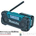 マキタ ラジオ MR052 アウトドア 防災 防災グッズ