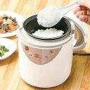 ミニライスクッカー 0.5〜1.5合炊 発酵機能付き ミニ炊...