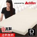 【送料無料】 Achilles/アキレス ウレタンフォーム使用 押圧 敷布団 マットレス ダブル 8cm厚タイプ 日本製