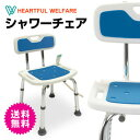 Heartful Welfare シャワーチェア シャワーベンチ 風呂 椅子 福祉 介護