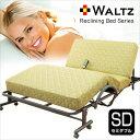Waltz/ワルツ 電動ベッド 折りたたみ 収納ベッド 高反