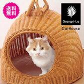 【送料無料】Shangri-La/シャングリラ 猫が喜ぶ猫ちぐら ラタンのキャットハウス [ちぐら/猫/ラタン/籐/キャットハウス/ベッド/猫用]