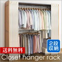 【送料無料】 Closet Hanger Rack/クローゼットハンガーラック 伸縮 最大幅200cm 伸縮式 2段 収納 ハンガーラック ダブル カーテン付き 木製 カバー付き ワードローブ 衣類収納 クローゼットハンガー