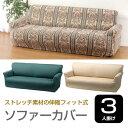 【送料無料】 ソファカバー 3人掛け用 伸縮フィット式