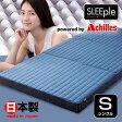 【送料無料】 SLEEple/スリープル Achilles/アキレス マットレス プロファイル加工 硬質バランスマットレス 三折れ 10cm厚 シングル 日本製