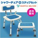 【送料無料】 Heartful Welfare シャワーチェア シャワーステップ セット 福祉 介護 風呂 椅子