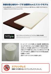 SLEEple/����ץ�ڹ�ȿȯ�ޥåȥ쥹��8cm��ȿȯ�ޥåȥ��֥��³ʰ¡ڻ����ޡۡ��ޤꤿ���ߡۡڥޥåȥ쥹�ۡ�����̵����