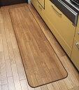 汚れをサッと拭き取れるキッチンマット!日本製 東リ キッチンマット 木目調 60cm×250cm