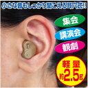代金引換不可【メール便】超小型 電池式耳穴集音器