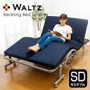 WALTZ/ワルツ 電動リクライニングベッド 低反発メッシ
