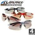 エルバランス【L-BALANCE】スポーツサングラス L-BARA SG LBR-83 UVカット ランニング マラソン ゴルフ 野球 テニス【メンズ】【レディース】