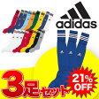 アディダス【adidas】3ストライプ ゲームソックス 3足セット TR616 【メンズ】【レディース】【ジュニア・キッズ】 サッカー フットサル ゲーム用 靴下 部活 クラブ ストッキング