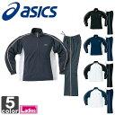 《送料無料》アシックス【asics】レディース ASQR4 ジャムジー PS 上下セット XAT163 XAT263 1501 ジャケット パンツ トレーニング ジャージ セットアップ 婦人 ウィメンズ