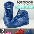 リーボック【Reebok】レディース フリースタイル ハイ スピリッツ M43396 M43399 1507 スニーカー シューズ 靴 スタジオ ダンス 通学 通勤 ジム F/S ウィメンズ 婦人