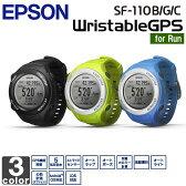 《送料無料》エプソン【EPSON】WRISTABLE GPS SF-110B SF-110G SF-110C 1508 腕時計 ランニング マラソン トレーニング 【メンズ】【レディース】 0923_flash
