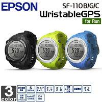 《送料無料》エプソン【EPSON】WRISTABLEGPSSF-110BSF-110GSF-110C1508腕時計ランニングマラソントレーニング【メンズ】【レディース】