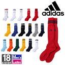 アディダス【adidas】3ストライプ ゲームソックス TR616 1508 ソックス 靴下 フットサル サッカー 試合 部活 クラブ 【メンズ】【レデ..