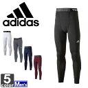 アディダス【adidas】 メンズ TF BASE ロングタイツ AJ453 1509 テックフィット インナー スポーツ 運動 トレーニング スパッツ レギンス 紳士