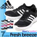 《送料無料》アディダス【adidas】メンズレディースフレッシュブリーズ1012AF5339AF5340AF5341AF5342AF5343AF5344AF53451512ランニングシューズスニーカー靴紳士婦人