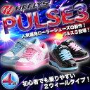 《送料無料》ヒーリーズ【HEELYS】ジュニア PULSE パルス 3 最新モデル 778057 778058 778059 778060 1601 ローラー シューズ スニーカー 二輪 ストリート マジックテープ 靴 キッズ 子供 子ども