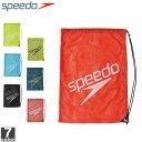 スピード【SPEEDO】メッシュ バッグ L SD96B08 1602 鞄 巾着 サブバッグ 水泳 競泳 スポーツ 運動 クラブ ジム フィットネス 【メンズ】【レディース】