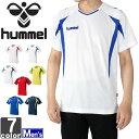 半袖シャツ ヒュンメル hummel メンズ プラクティス シャツ HAP1124 1603 半袖 スポーツ 練習 運動 ランニング トップス ウェア サッカー フットサル