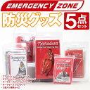 クーポンで5%OFF!エマージェンシーゾーン【EMERGENCY ZONE】防災グッズ 5点セット