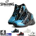 《送料無料》スポルディング【SPALDING】メンズ サイテック MID SPB-1006 1606 バスケットシューズ バッシュ バスケ シューズ 靴 ランニ...